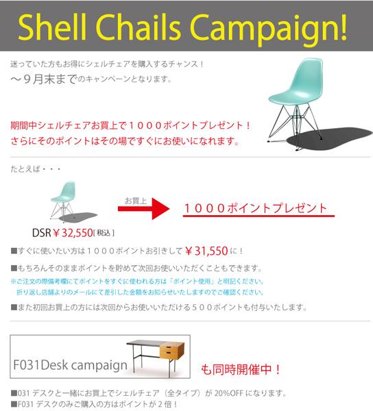 shellchaircampaignブログ用