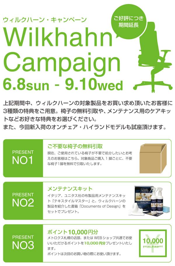 wilkhahn_campaign