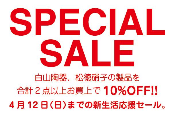 sale201504