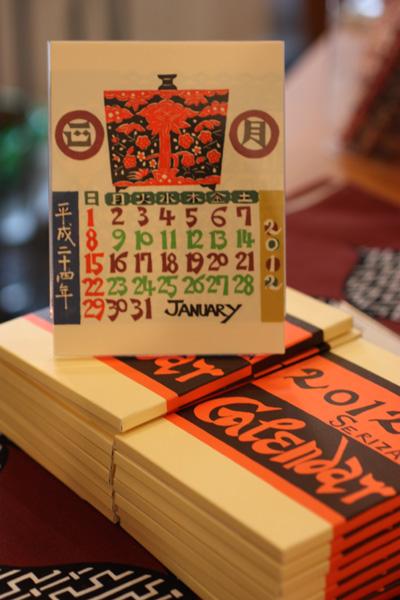 芹沢カレンダー006